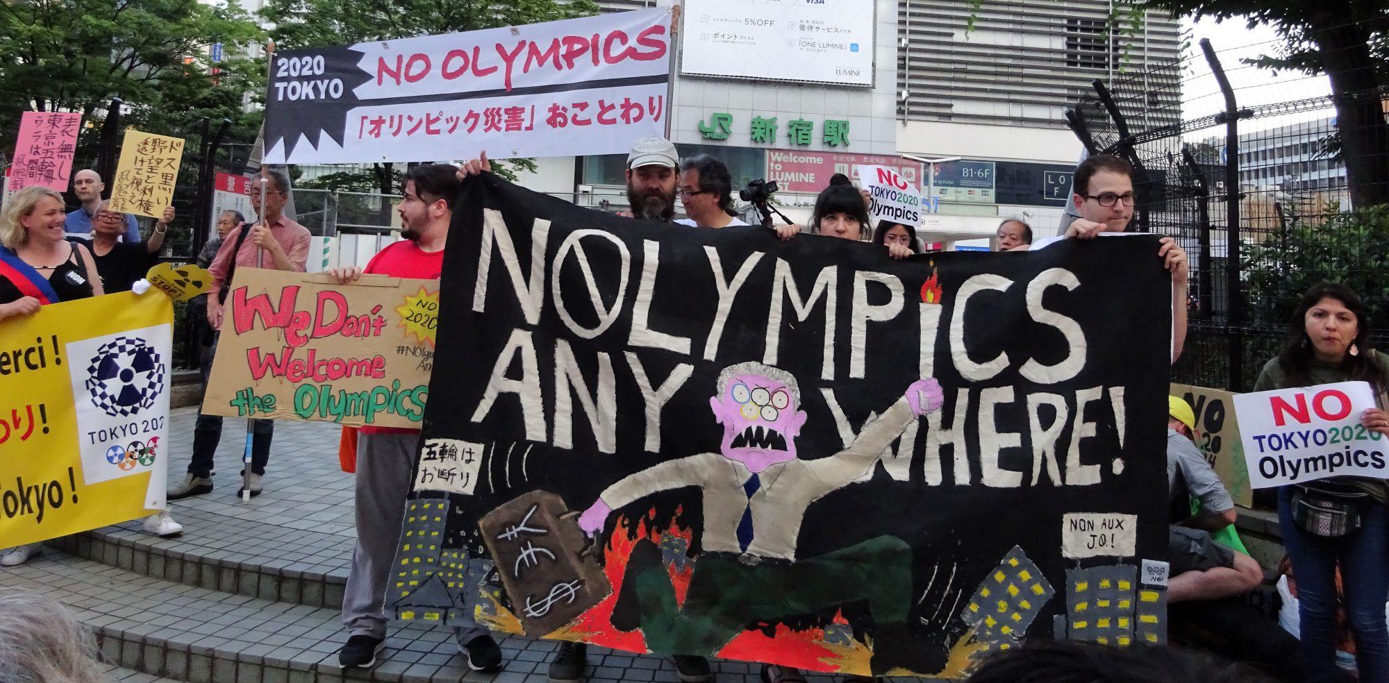 2020年オリンピックおことわり!